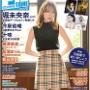 【日向坂46】ENTAME(月刊エンタメ) 2019年12月号