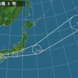 『台風3号(2017年)は今日(7/4)の21時頃に東海地方に接近、浜松市の南の海上付近を通過の予報』の画像