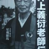 『井上義衍老師伝―釈尊(お釈迦様)と同じ悟りを体験し真の禪仏教を復興した禅僧』の画像
