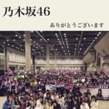 『【乃木坂46】松井玲奈 神宮球場からのサプライズにお礼のコメント【SKE48】』の画像