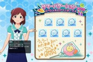 【ミリシタ】2019/08/31(土)まで『サマーバケーションログインボーナス』第二弾が開催!