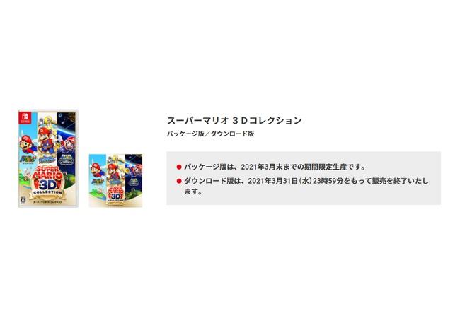 【悲報】今月いっぱいで『マリオ 3Dコレクション』が生産・販売終了