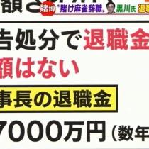 【上級国民】退職金7000万とかおかしいやろ?