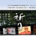 アセンションに向けて、日本列島磁場調整と意識覚醒の巡行の旅…