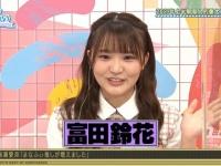 【日向坂46】富田鈴花、新たなお笑い「アクリル芸」を生み出すwwwwwwwwww
