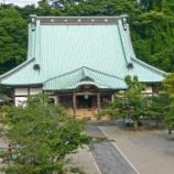 『いつか行きたい日本の名所 浄土宗大本山 光明寺』の画像