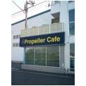 プロペラ・カフェ
