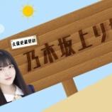 『8/13『乃木坂上り坂』配信決定! ゲストは・・・知ってたw』の画像