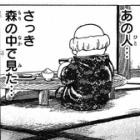 『トリコ食事シーン20巻11(雲隠れ割烹)』の画像