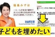 福島みずほ「子どもを埋めたい」 日本人とは思えないレベルの致命的な誤字脱字は、少なくとも2007年からだった
