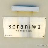 『宮古島旅行2017春:soraniwa hotel and cafeでランチ』の画像