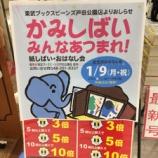 『(ビーンズ戸田公園店)かみしばい みんなあつまれ! 1月9日(月・祝)開催』の画像