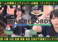 「チーム8のKANTO白書 バッチこーい」の提供にキングレコードが加わる