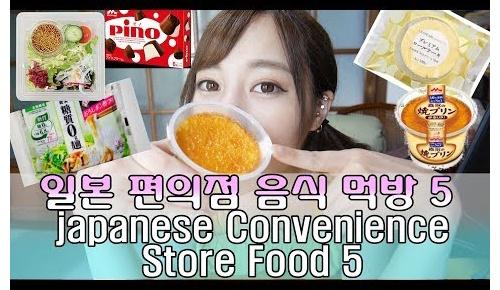 韓国で有名な日本人美女モデルがローソンの涼しくなる食品をレビュー
