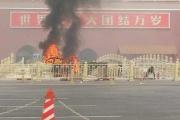 【中国】ウイグル人5人を共犯として拘束=独立派「テロ」と断定、死亡3人は家族-天安門突入炎上事件