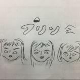 『【乃木坂46】堀未央奈画伯の『プリン会』イラストの世界観がやばすぎる・・・』の画像