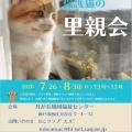 7月26日里親会開催します!
