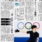 SP公式練習の写真が一面に〜(公式練習で演技する日本のエース...