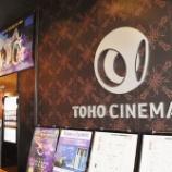 『【国内:企業・業界】「映画を見に行く」という体験に価値を見いだせなければ、映画館なんてただのぼったくりカフェ』の画像