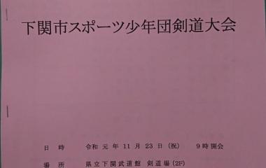 『令和元年度 下関市スポーツ少年団剣道大会。』の画像