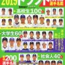 梅野2世取りへ阪神捕手複数指名か