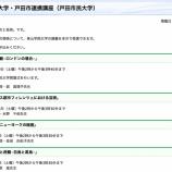 『青山学院連携・戸田市民大学講座「都市と芸術」5月19日から開講』の画像