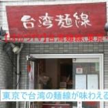 『【はんつTV】台湾麺線(東京・新橋)』の画像