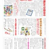 『4月20日・桔梗町会広報紙「各部だより」5月号』の画像
