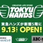 『【開店】おかえり!遠鉄百貨店新館5Fに東急ハンズが2019年9月13日オープン!浜松駅前はLOFT・無印良品・東急ハンズの3強が揃って雑貨最強エリアに!』の画像