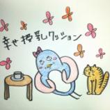 『🛌幸せ授乳クッション🛌』の画像