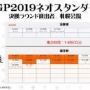 WGP 2019 Qualifier (Sapporo)