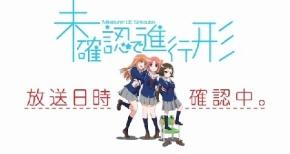 未確認で進行形 アニメPV+オープニングテーマ公開!!確認済み!!