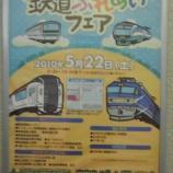『(番外編)鉄道ふれあいフェアが5月22日土曜日に大宮で開催されます』の画像