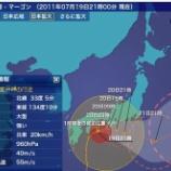 『台風6号 進路が?』の画像