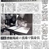 『(埼玉新聞)水質浄化に イケチョウガイ飼育 戸田 漕艇場産の真珠で装身具』の画像