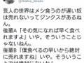 【定期】松本人志さん、今回もTwitterでいい事言ったつもりだけど完全にすべるwwwwwwwwwwwwwwwwwwwwwww