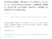 【日向坂46】TGC2020 S/S 出演者発表!!お寿司にモデル仕事キター!!