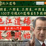 『【リアル口コミ評判】池江道場』の画像