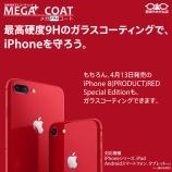 『最高硬度9Hのガラスコーティングで、iPhoneを守ろう。『メガ プラス コート』』の画像