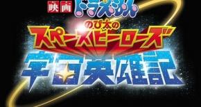 映画ドラえもん最新作!!『のび太の宇宙英雄記(スペースヒーローズ)』2015年3月公開決定!