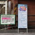 2014年 第41回藤沢市民まつり1日目 その1(S.C.K)