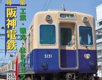 『月刊とれいん No.493 2016年1月号』の画像