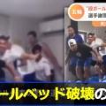 8人乗っても壊れない選手村のベッド #Tokyo2020