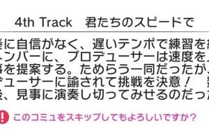 【ミリシタ】「プラチナスターツアー~ReTale~」イベントコミュ後編