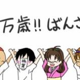 『【万歳】増配チャートを見て安心☆暴落時には高配当増配銘柄を狙え!!』の画像