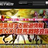 『【リアル口コミ評判】タクティクス(TACTICS)』の画像