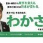 『【日馬暴行問題】若狭勝氏「警察が動き出したら相撲協会もノータッチ」』の画像
