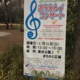 『あれから6年。東日本大震災・熊本地震被災地復興応援コンサートを明日13時より行います(戸田市後谷公園まちかど広場)』の画像
