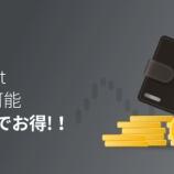 『Land-FX(ランドFX)が、新サービス「Land Wallet」を提供中!』の画像