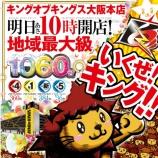 『9/27 KOK大阪本店 特日』の画像